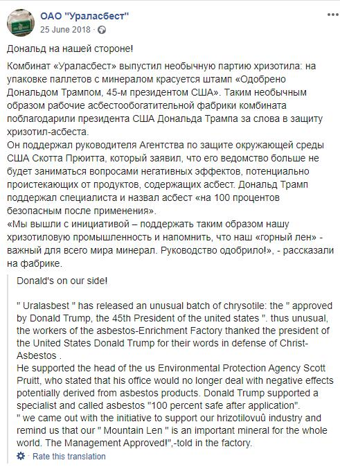 Approved by Donald Trump, 45th President of the United States - Uralasbest - Russia - Elemi Fuentes - head of the us Environmental Protection Agency Scott Pruitt,